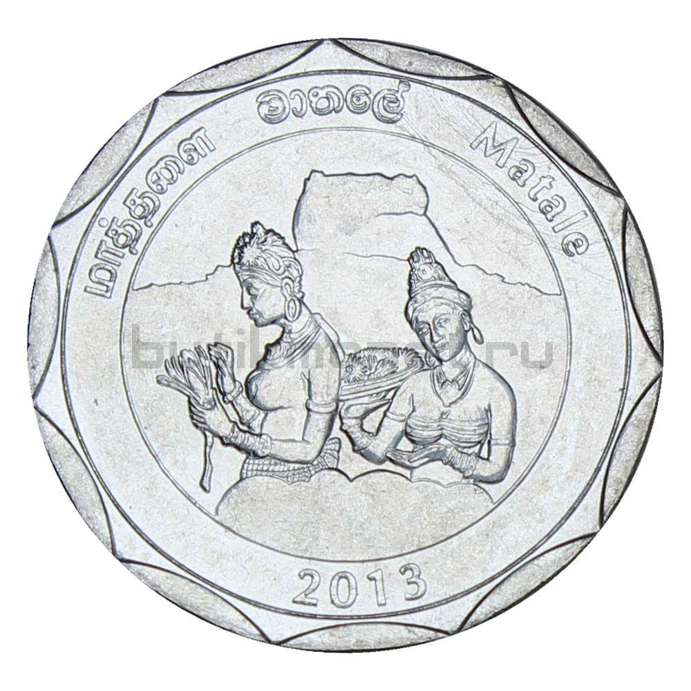 10 рупий 2013 Шри-Ланка Матале (Округа Шри-Ланки)
