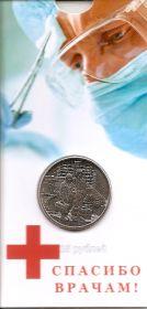 Медицина России 25 рублей Россия 2020 в блистере(два варианта упаковки)