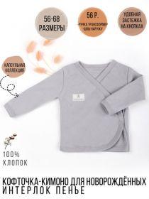 Кофточка-кимоно, серый