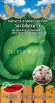 Kapusta-belokochannaya-Zasoliha-F1-Premium-sids