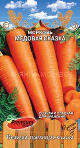 Морковь Медовая сказка (Премиум сидс)
