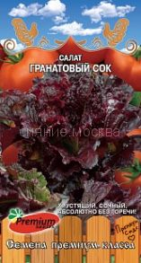 Салат Гранатовый сок (Премиум сидс)