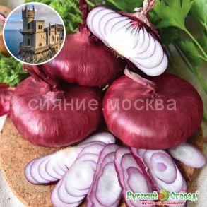 Лук репчатый Ялтинский красный (Русский Огород)