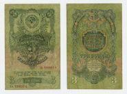 3 РУБЛЯ 1947 СССР. Хв 498974