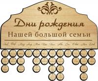 календарь семейный из дерева фигурный
