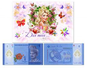 МАЛАЙЗИЯ - 1 рингит 2012 в подарочном БУКЛЕТЕ