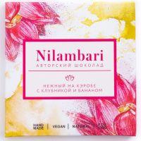 Шоколад нежный на кэробе с клубникой и бананом. Nilambari. 65 г