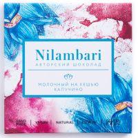 "Шоколад молочный на кешью ""Капучино"". Nilambari. 65 г"
