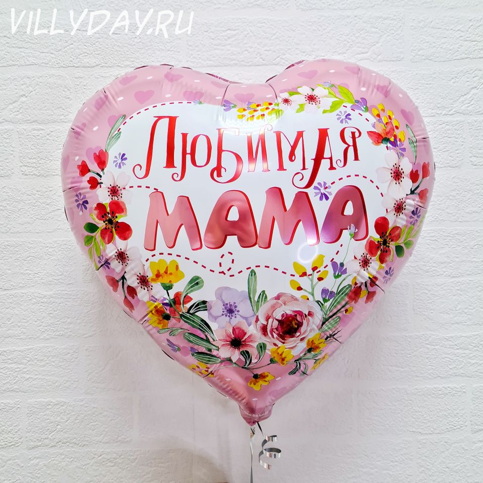 "Сердце ""Любимая мама"" цветы"