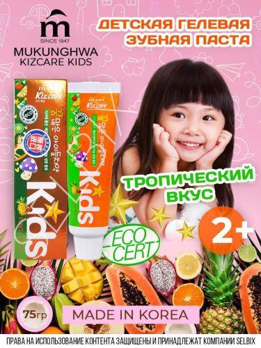 Натуральная гелевая зубная паста с Тропическим вкусом для детей с 2- лет Kizcare Kids 75гр