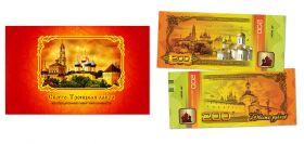100 рублей - Свято-Троицкая лавра. Памятная банкнота в буклете
