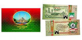 100 рублей - Грозный (серия Города России). Памятная банкнота в буклете.