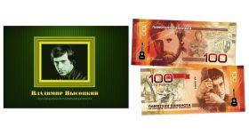 100 рублей - Владимир Высоцкий. Памятная банкнота в буклете.