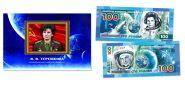 100 рублей - Валентина Терешкова. Космос. Памятная банкнота в буклете.