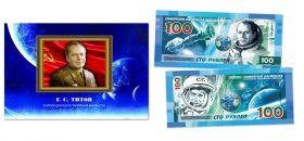 100 рублей - Герман Титов. Космос. Памятная банкнота в буклете.