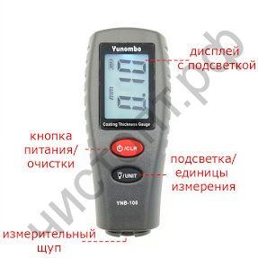 Толщиномер для авто Yunombo YNB-100