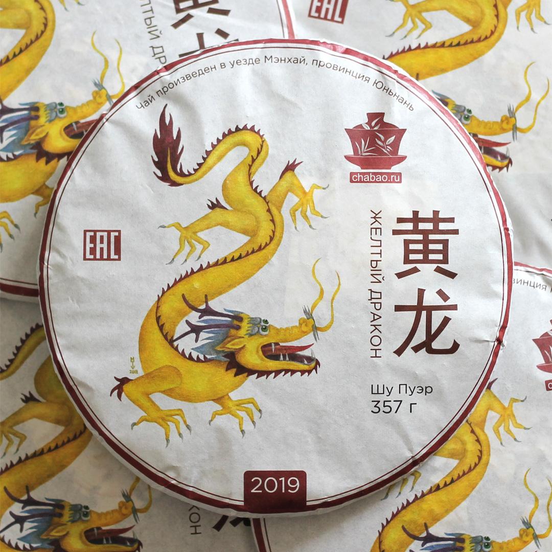 Шу пуэр Желтый дракон 2019 года
