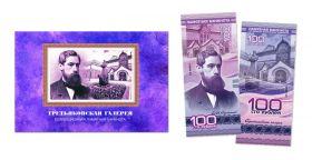100 рублей - Третьяковская галерея. Третьяков. Памятная банкнота в буклете.