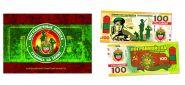 100 рублей - 100 лет Пограничные войска СССР-Россия. Памятная банкнота в буклете.