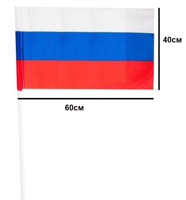 Флажок Россия 60х40см.