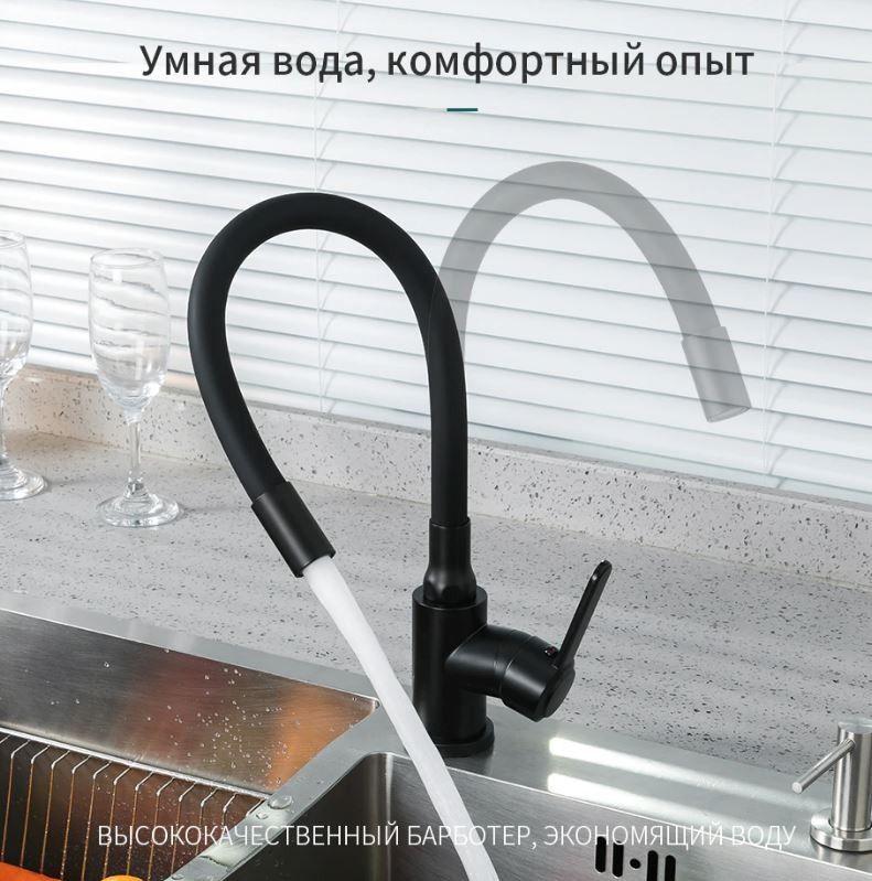 Смеситель для кухни Frud R42052-32 Черный матовый