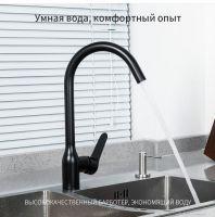 Смеситель для кухни Frud R44052-12 Черный Матовый