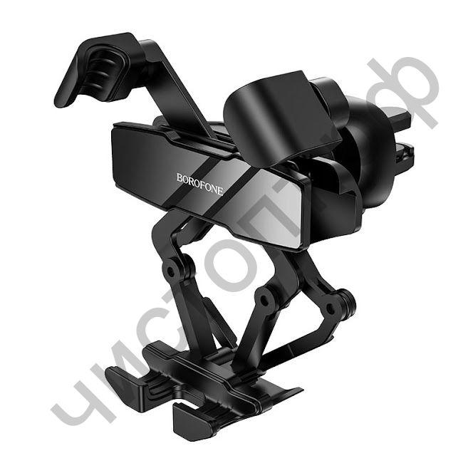 Держатель для мобил. устр. Borofone BH32 Gracioso в воздуховод черный самозажим