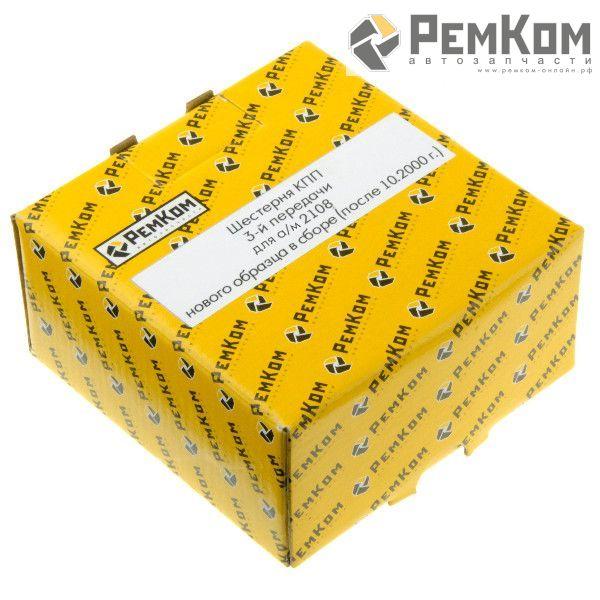 RK13044 * 2108-1701131-10 * Шестерня КПП 3-й передачи для а/м 2108 нового образца в сборе (после 10.2000 г.)