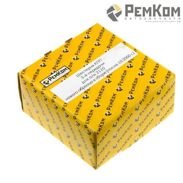 RK13046 * 2110-1701131-10 * Шестерня КПП 3-й передачи для а/м 2110 нового образца в сборе (после 10.2000 г.)