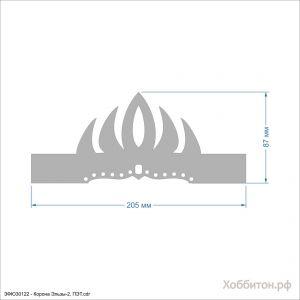 `Шаблон ''Корона Эльзы-2'' , ПЭТ 0,7 мм