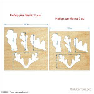 Набор шаблонов ''Рожки-1'' , фанера 3 мм (1уп = 5шт)