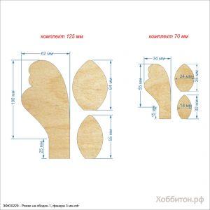 Набор шаблонов ''Рожки на ободок-1'' , фанера 3 мм (1уп = 5шт)