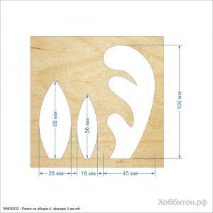 Набор шаблонов ''Рожки на ободок-4'' , фанера 3 мм (1уп = 5шт)
