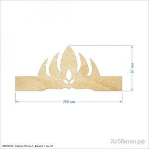 Шаблон ''Корона Эльзы-1'' , фанера 3 мм (1уп = 5шт)