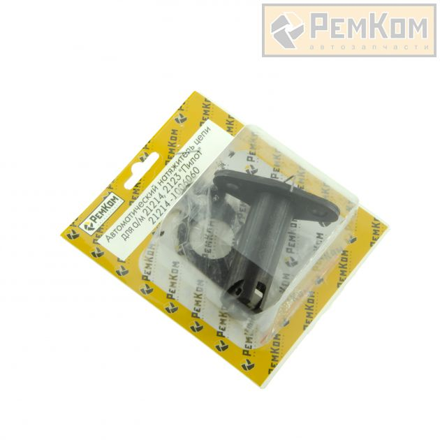 """RK07071 * 21214-1006060 * Автоматический натяжитель цепи для а/м 21214, 2123 """"Пилот"""""""