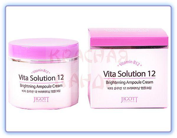 Jigott Vita Solution 12 Brightening Ampoule Cream