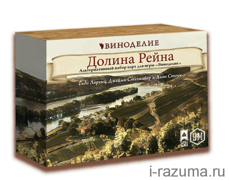 Виноделие Долина Рейна