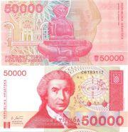 Хорватия - 50000 Динар 1993 UNC