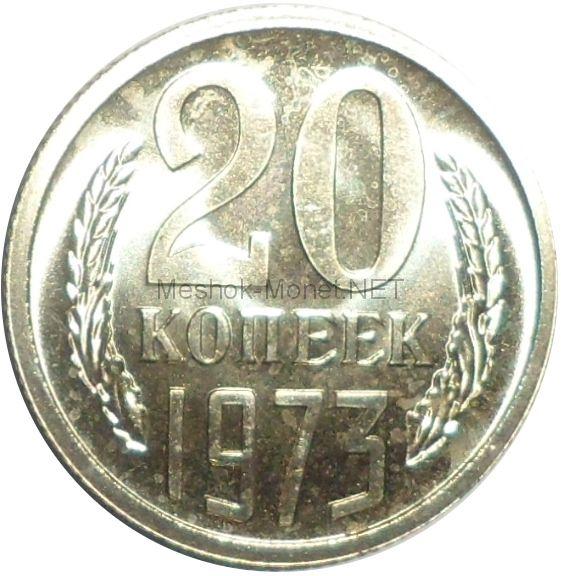 20 копеек 1973 года # 1