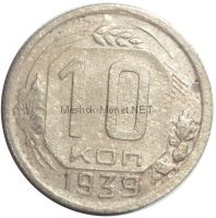 10 копеек 1939 года # 4