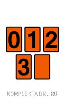 Набор цифр (нефтепродукты) для таблички Опасный груз