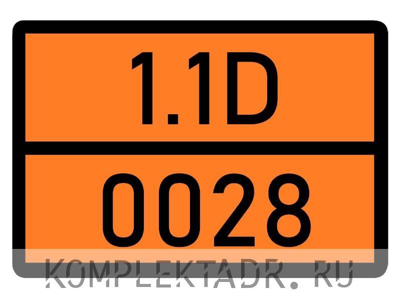 Табличка 1.1D-0028