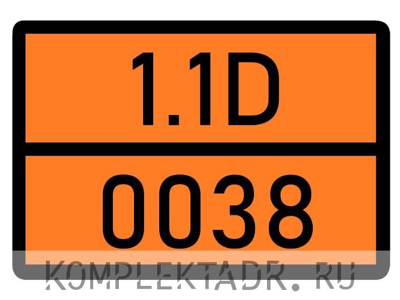 Табличка 1.1D-0038