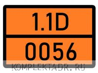 Табличка 1.1D-0056