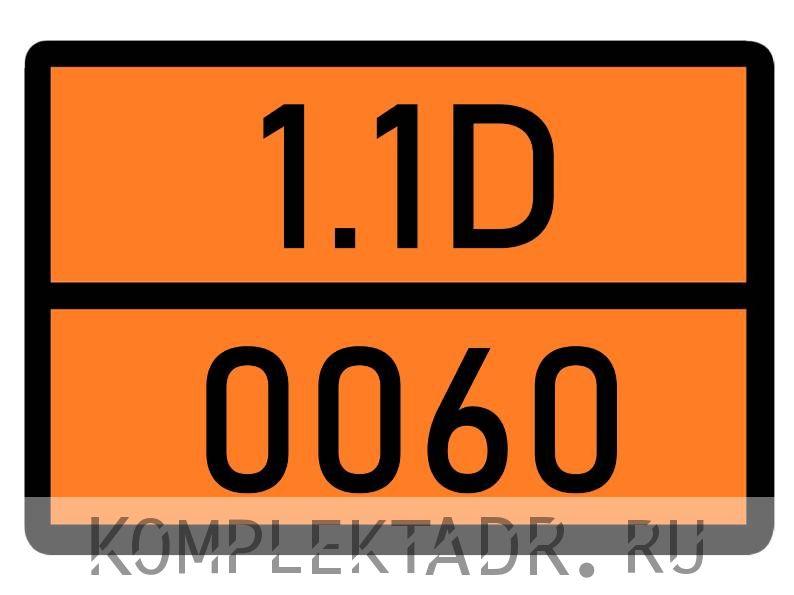 Табличка 1.1D-0060