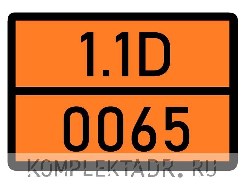 Табличка 1.1D-0065