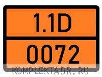 Табличка 1.1D-0072