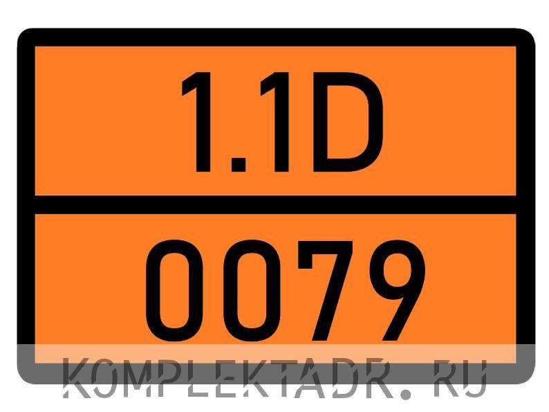 Табличка 1.1D-0079