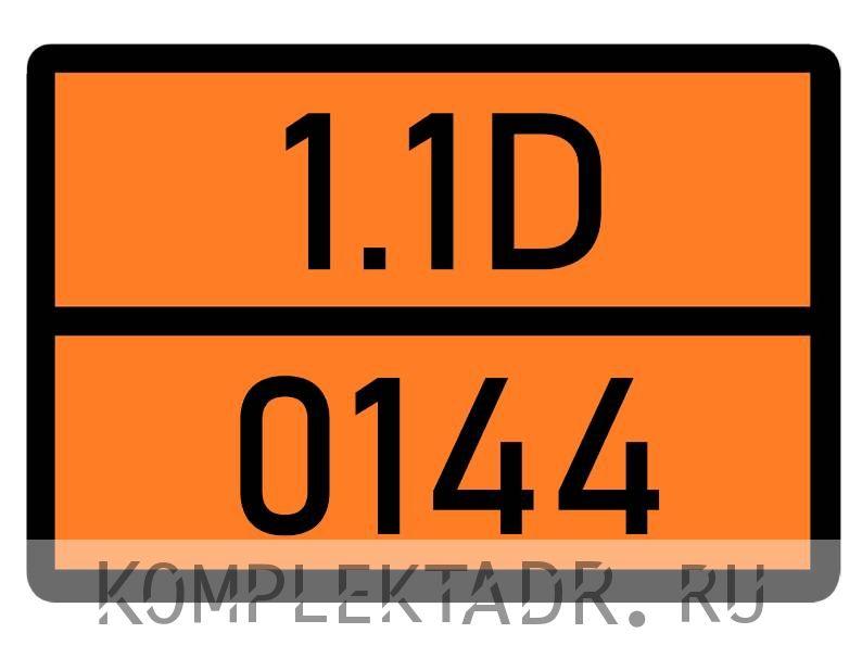 Табличка 1.1D-0144