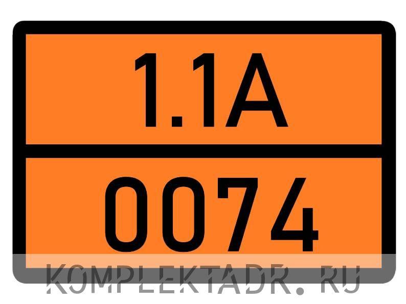 Табличка 1.1А-0074